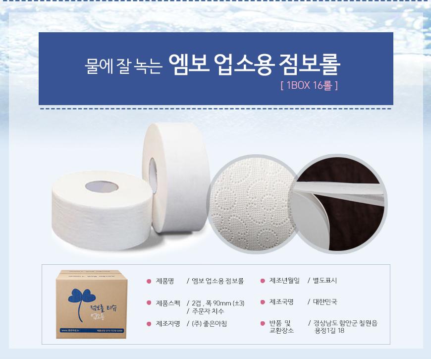 쇼핑몰_엠보업소용b.jpg
