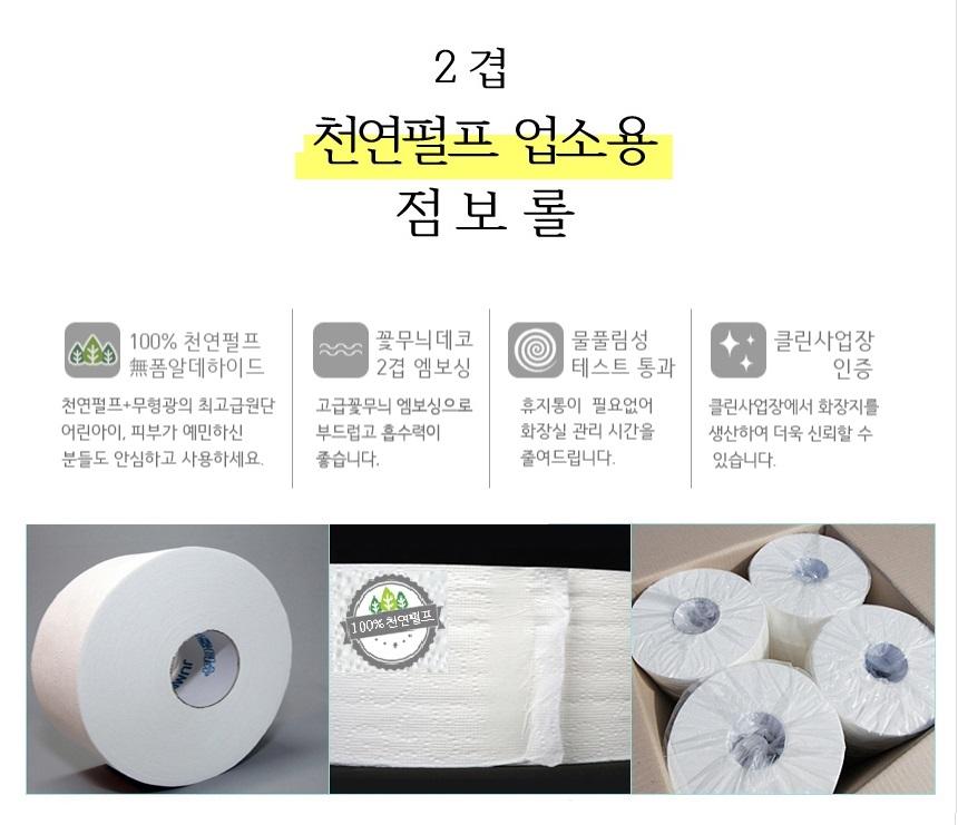 최종천연펄프업소용_190704.jpg